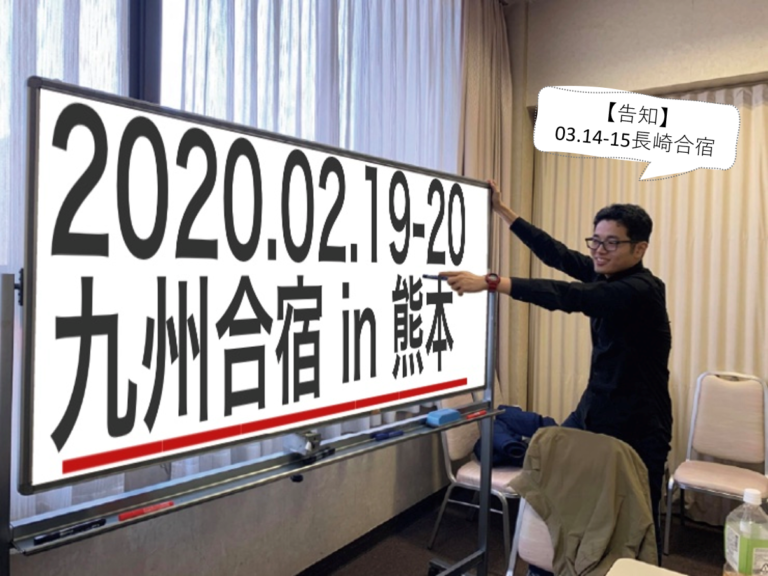 【報告&予告‼‼九州】九州合宿 in 熊本