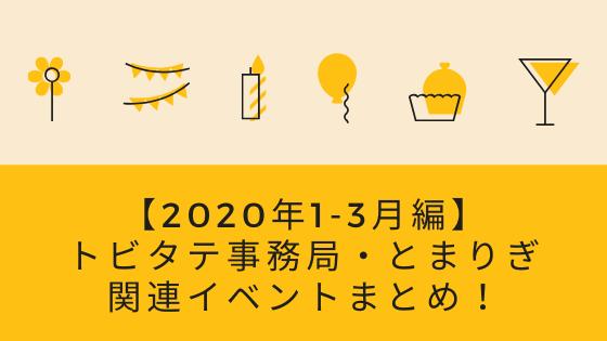 【1-3月編】トビタテ事務局・とまりぎ関連イベントまとめ!