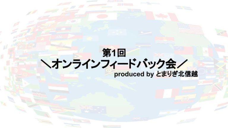 【報告】地域人材コース@福井でオンラインフィードバック会Vol.1開催!