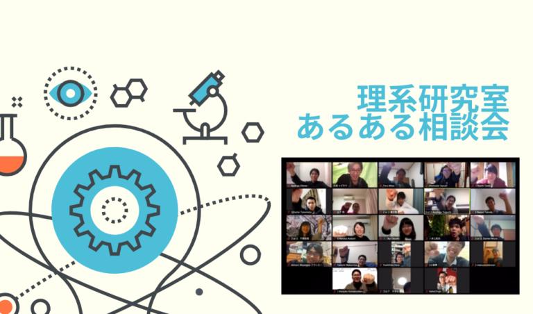 【報告】トビタテ学習PFイベント 理系研究室あるある相談会!オンラインで開催!