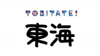 【東海コア】メンバーを紹介するっ!(とまりぎ2020年前期)