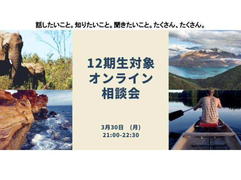 【報告】初!とまりぎ北ブロック合同イベント 12期生オンライン相談会開催!