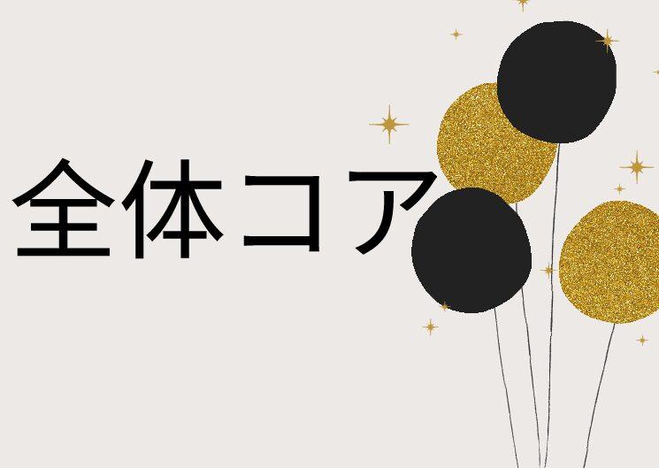 【メンバー紹介】とまりぎ全体コア