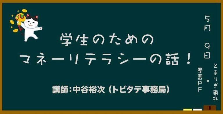 【予告】学生のためのマネーリテラシーの話(オンライン開催)
