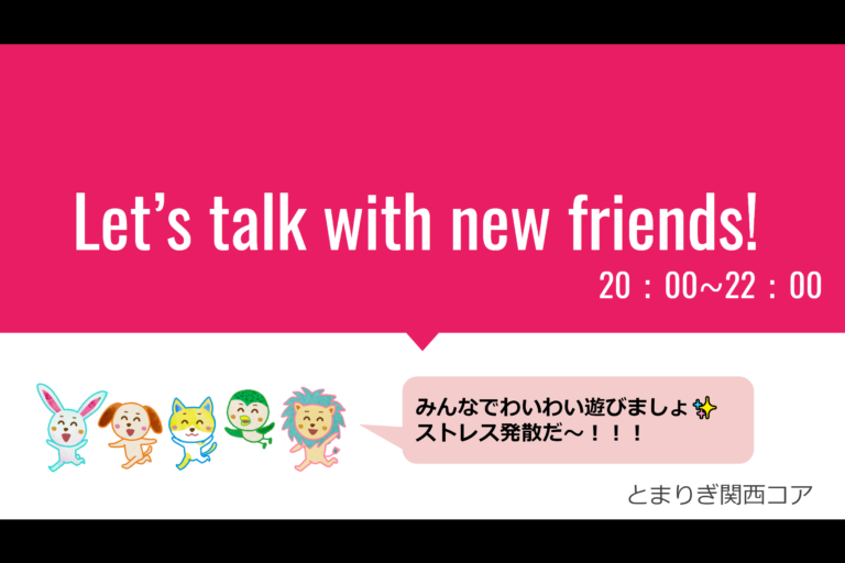 【開催報告】Let's talk with new friends!!