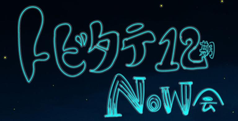【報告】第4回トビタテ12期Now会〜みんなの2021年の抱負は!?〜