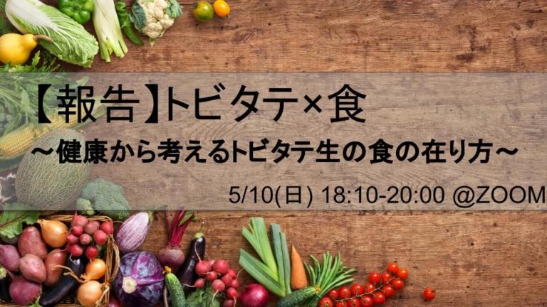 【報告】学習PFイベント/勉強会 「トビタテ×食」〜健康から考えるトビタテ生の食の在り方!〜
