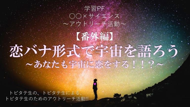 【告知】学習PFイベント:5/15(金)科学を正しく楽しく解明! ~生活×サイエンス~「恋バナ形式で宇宙を語ろう」あなたも宇宙に恋をする❣️