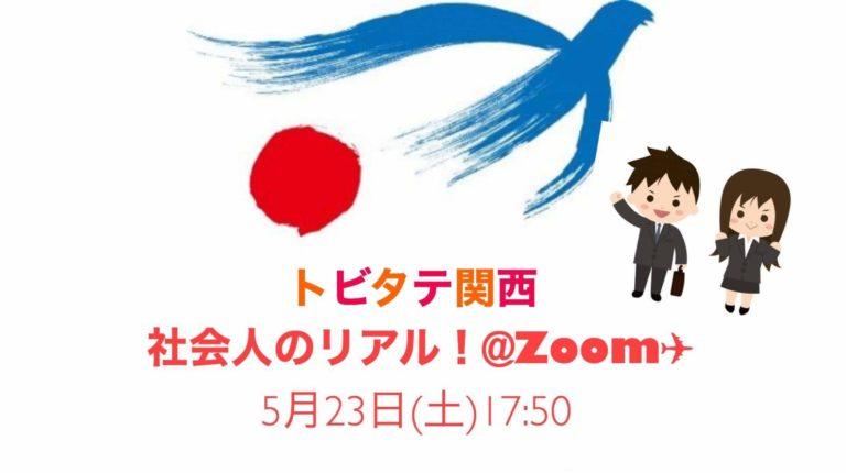 【イベント予告】「トビタテ関西社会人会のリアル」が開催!!