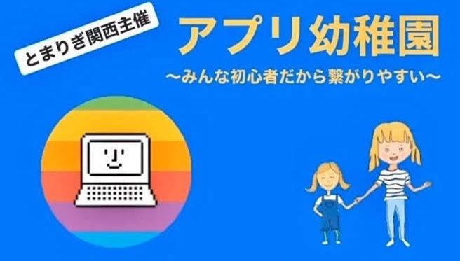【イベント報告】「アプリ幼稚園」開催!!