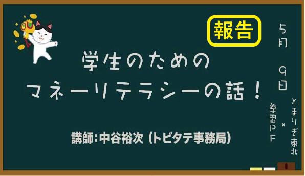 【報告】学生のためのマネーリテラシーの話(オンライン開催・学習pf)
