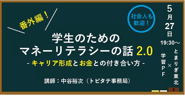 番外編!・学生のためのマネーリテラシーの話 2.0(オンライン開催・学習pf)