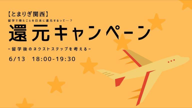 【開催報告】還元キャンペーン