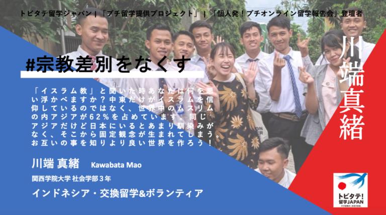 【実施報告】トビタテ学習PFイベント「プチ留学報告会 No.2」をオンラインで開催しました。