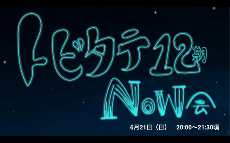 【報告/次回予告】第2回トビタテ12期Now会