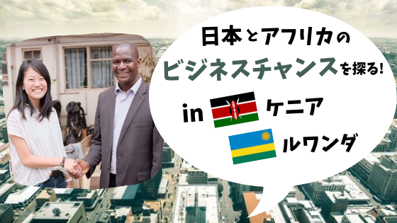 第81回:トビタテ!アフリカ留学特集!第6弾:水口あすかさん【ビジネスで繋がる!日本とアフリカ】