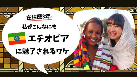 第83回:トビタテ!アフリカ留学特集!第8弾: 伊藤知会さん【溢れ出る私のエチオピア愛】