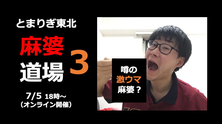 【予告】とまりぎ東北・麻婆道場3(オンライン開催)