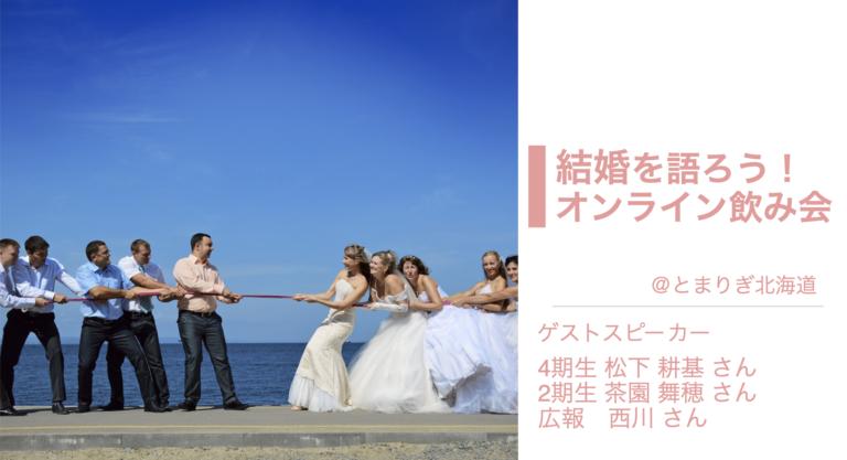 【報告】7月19日「結婚を語ろう!オンライン飲み会」