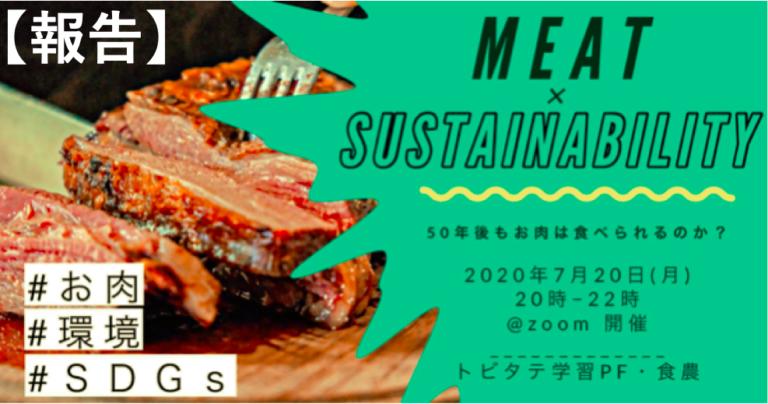 【報告】学習PF食農 第二回イベント「お肉から見たSustainability~50年後もお肉は食べ続けられるか!?」をオンライン開催❗️