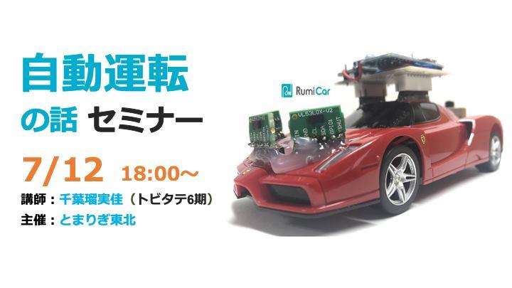 【予告】自動運転の話(オンライン開催)