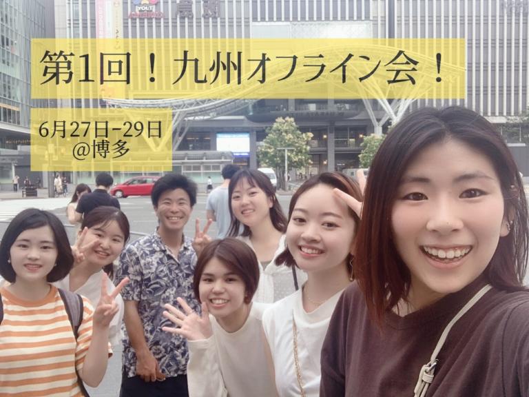 第1回!九州コアオフライン会!