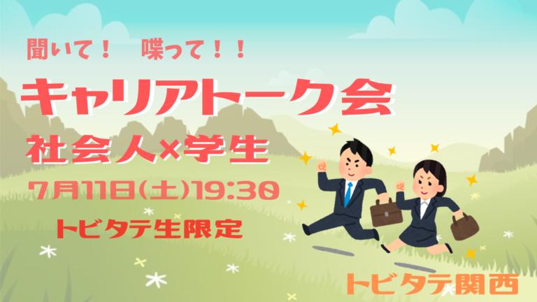 「聞いて!喋って!社会人×学生キャリアトーク会」が開催されます!