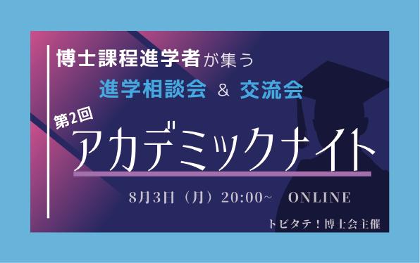 【予告】第2回アカデミックナイト(オンライン開催)