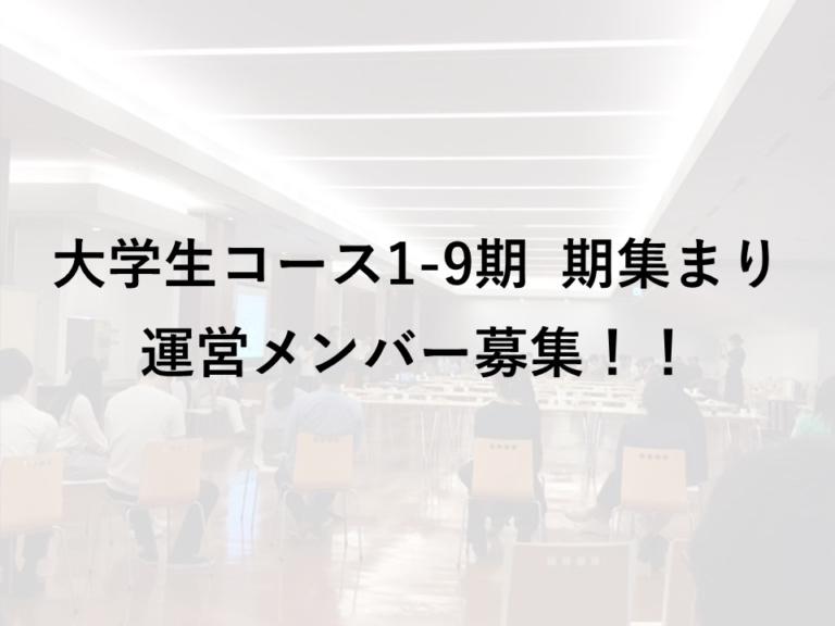 大学生コース1〜9期 「期集まり」運営メンバー募集!
