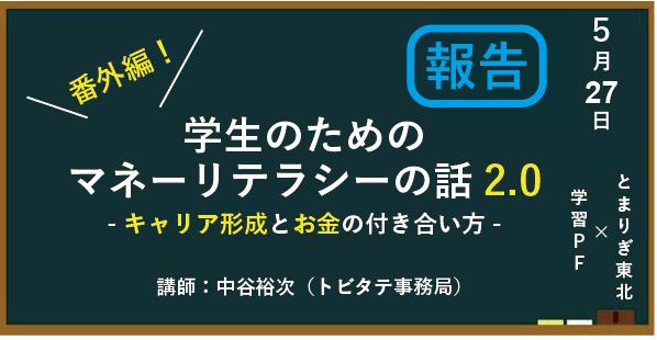 【報告】番外編!・学生のためのマネーリテラシーの話 2.0(オンライン開催・学習pf)