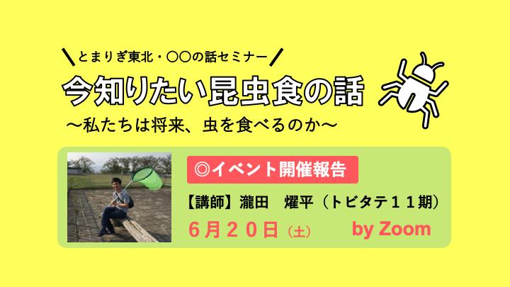 【報告】今知りたい昆虫食の話(オンライン開催)