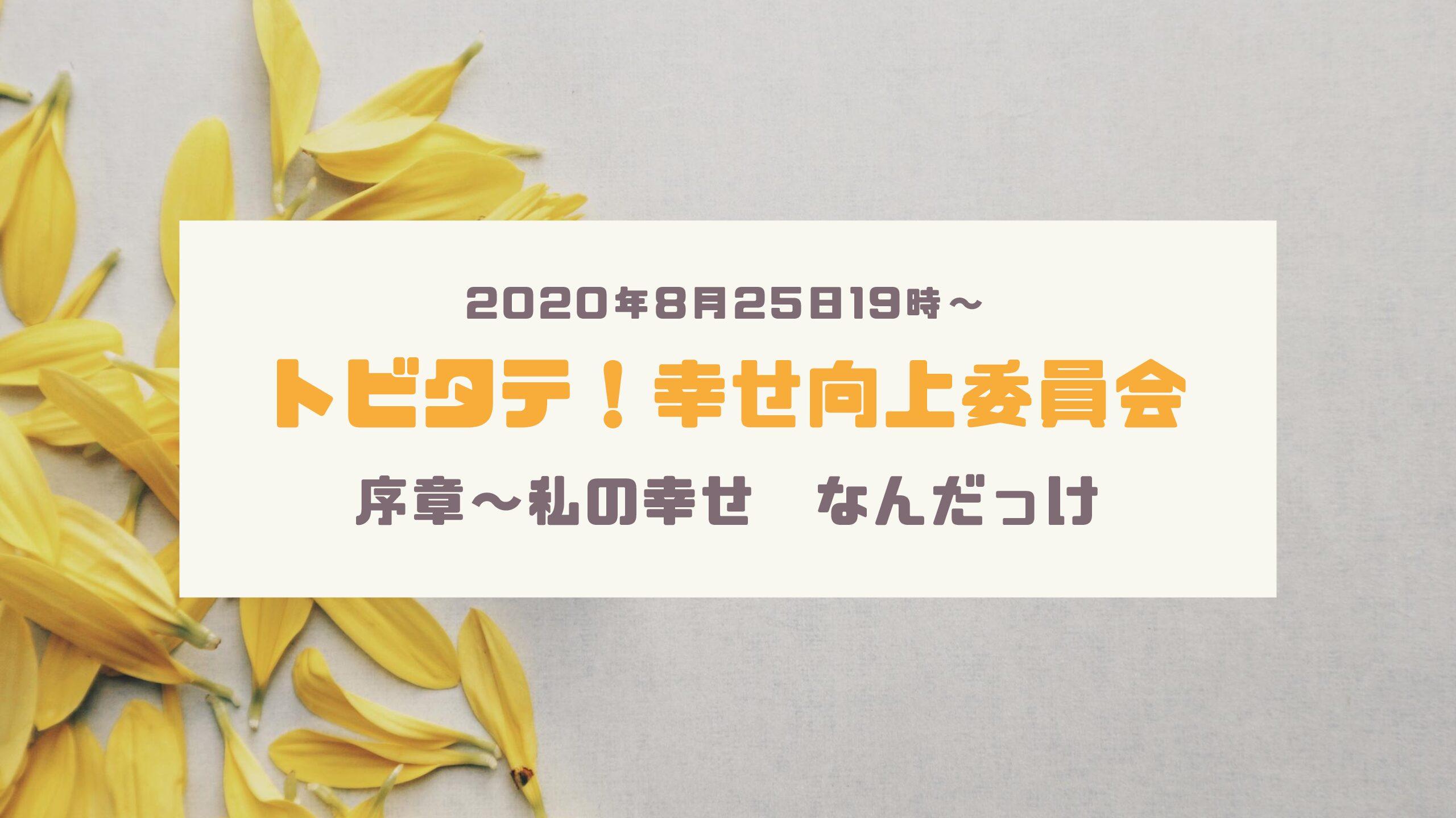 【イベント予告】トビタテ!幸せ向上委員会 ~序章 私の幸せなんだっけ~