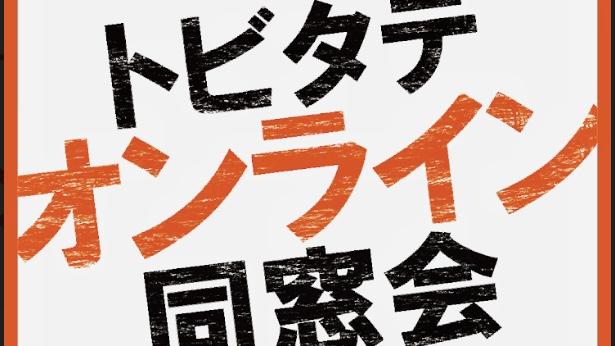 【開催予告】高校生コース全期同窓会