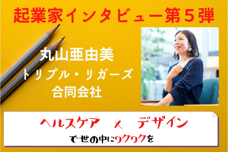 第94回トビタテ!起業家インタビュー第5弾:丸山亜由美さん 【ヘルスケア×デザインで世の中にワクワクを】