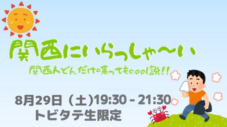 【イベント予告】関西トビタテ生集合!「関西にいらっしゃ~い」