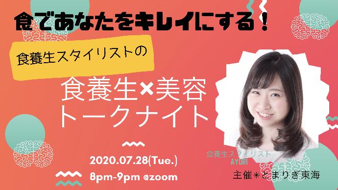 【報告】食養生×美容トークナイト