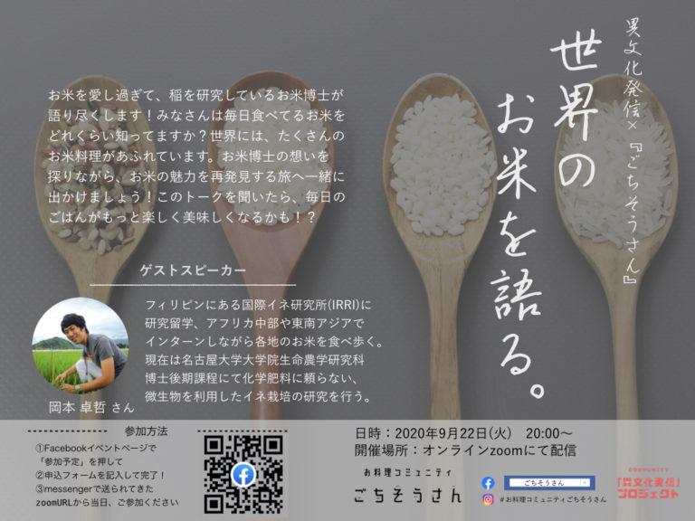 【イベント予告】「お米トーク!世界のお米を語る。」〜ごちそうさん通信vol.4〜