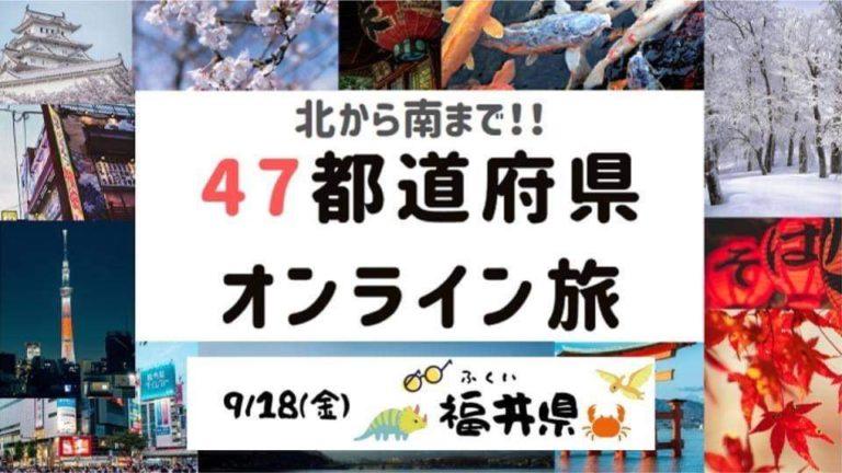 【報告!】北から南まで!!47都道府県オンライン旅 福井編を開催しました!