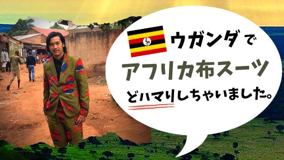 第106回:トビタテ!アフリカ留学特集!第10弾:板倉蓮さん【全てを突き動かした行動力と好奇心】