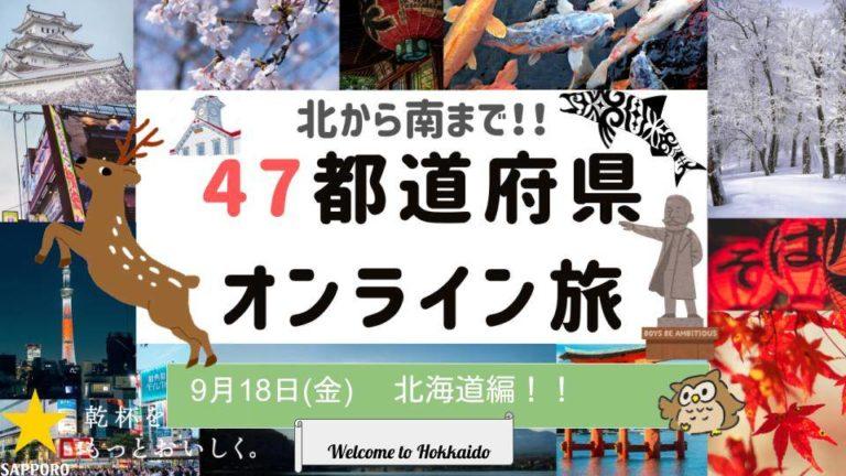 【予告】北から南まで!47都道府県オンライン旅~北海道編~