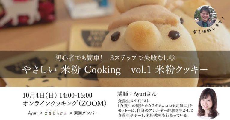 体にやさしい米粉のおいしい食べ方を発見! 「やさしい米粉cooking vol.1 米粉クッキー」