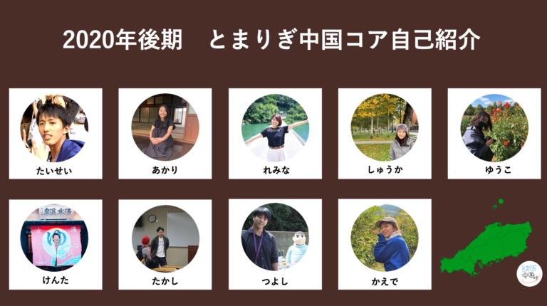 【20後期メンバー紹介】とまりぎ中国コア