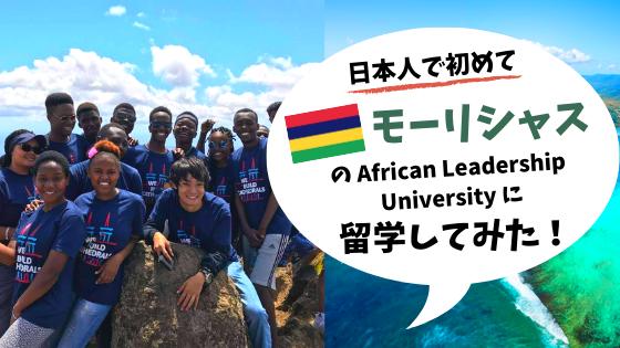 第112回:トビタテ!アフリカ留学特集!第14弾:福田擁大郎さん【日本とアフリカを親友と呼べる関係性に】