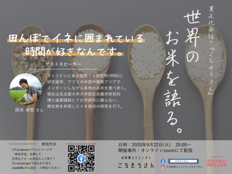 【報告】「お米トーク!世界のお米を語る。」〜ごちそうさん通信vol.6〜