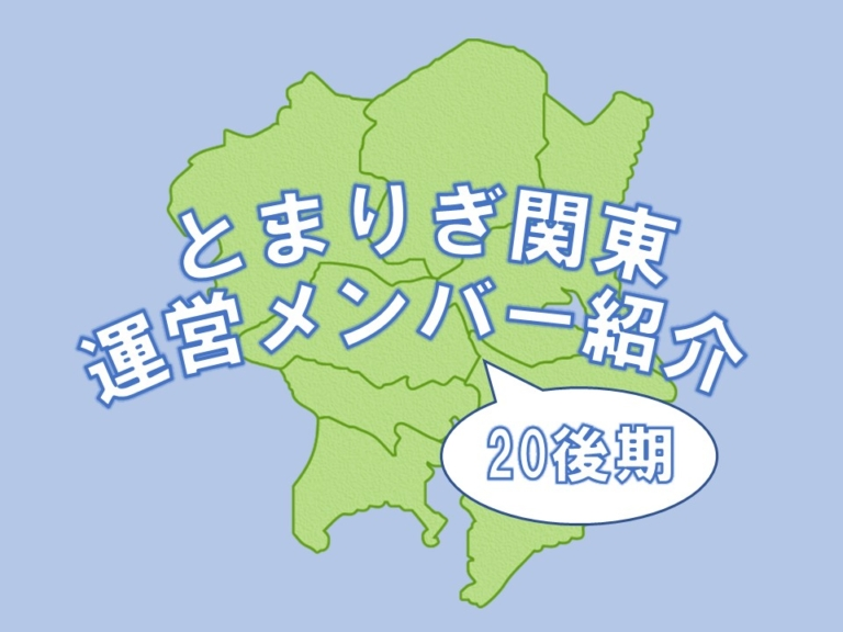 【20後期メンバー紹介】とまりぎ関東コア