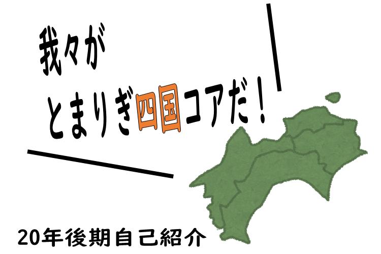 【20後期メンバー紹介】とまりぎ四国コア