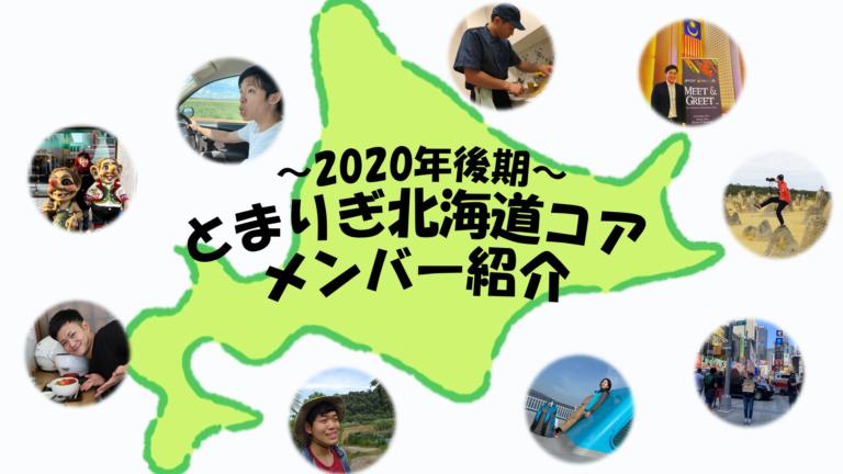 【20後期メンバー紹介】とまりぎ北海道コア