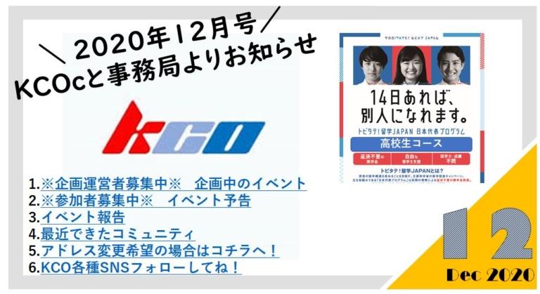 【2020年12月号!KCOcと事務局よりお知らせ】