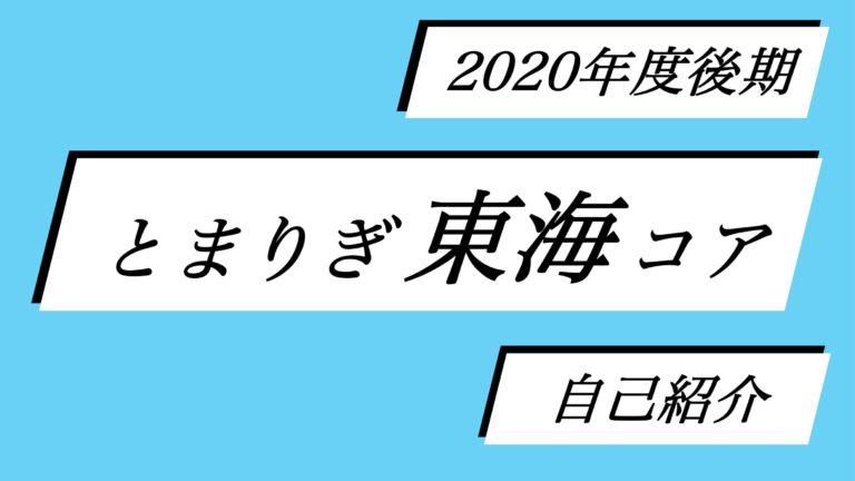 【20後期メンバー紹介】とまりぎ東海コア