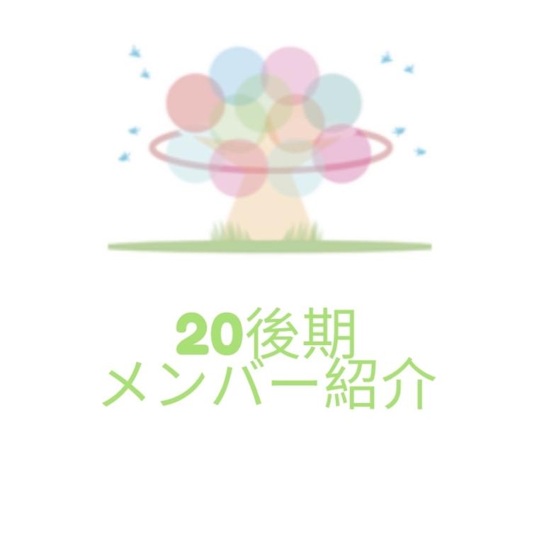 【特集】20後期 とまりぎコアメンバー紹介(全地域まとめ)